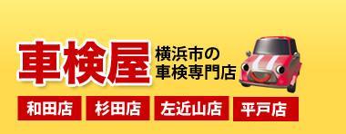 車検のシーザー岩国店&車検の速太郎下関店